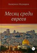 Книга Валериана Маркарова
