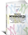 книга врача андролога Ромашкиной И.К.
